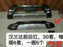 Anti choc  plastique Toyota Highlander