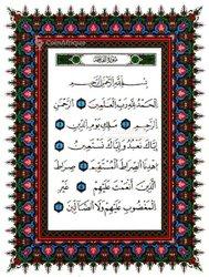 Cours Coran - Arabe en ligne
