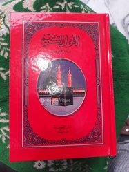 Coran enfant